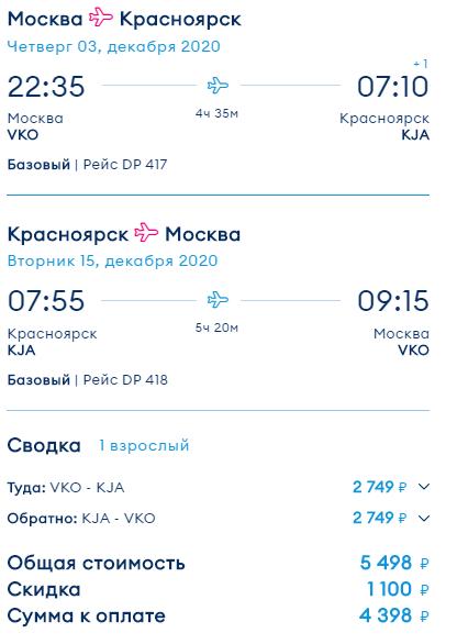 Держим курс на Сибирь! Победой из Москвы в Новосибирск, Горно-Алтайск, Красноярск и Кемерово от 2900₽ туда-обратно