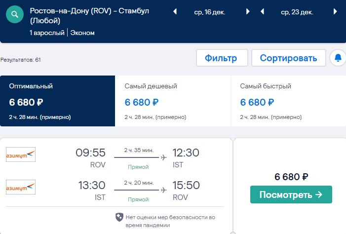 Азимут снижает цены! Летим из Ростова в Стамбул за 6700₽ туда-обратно в декабре