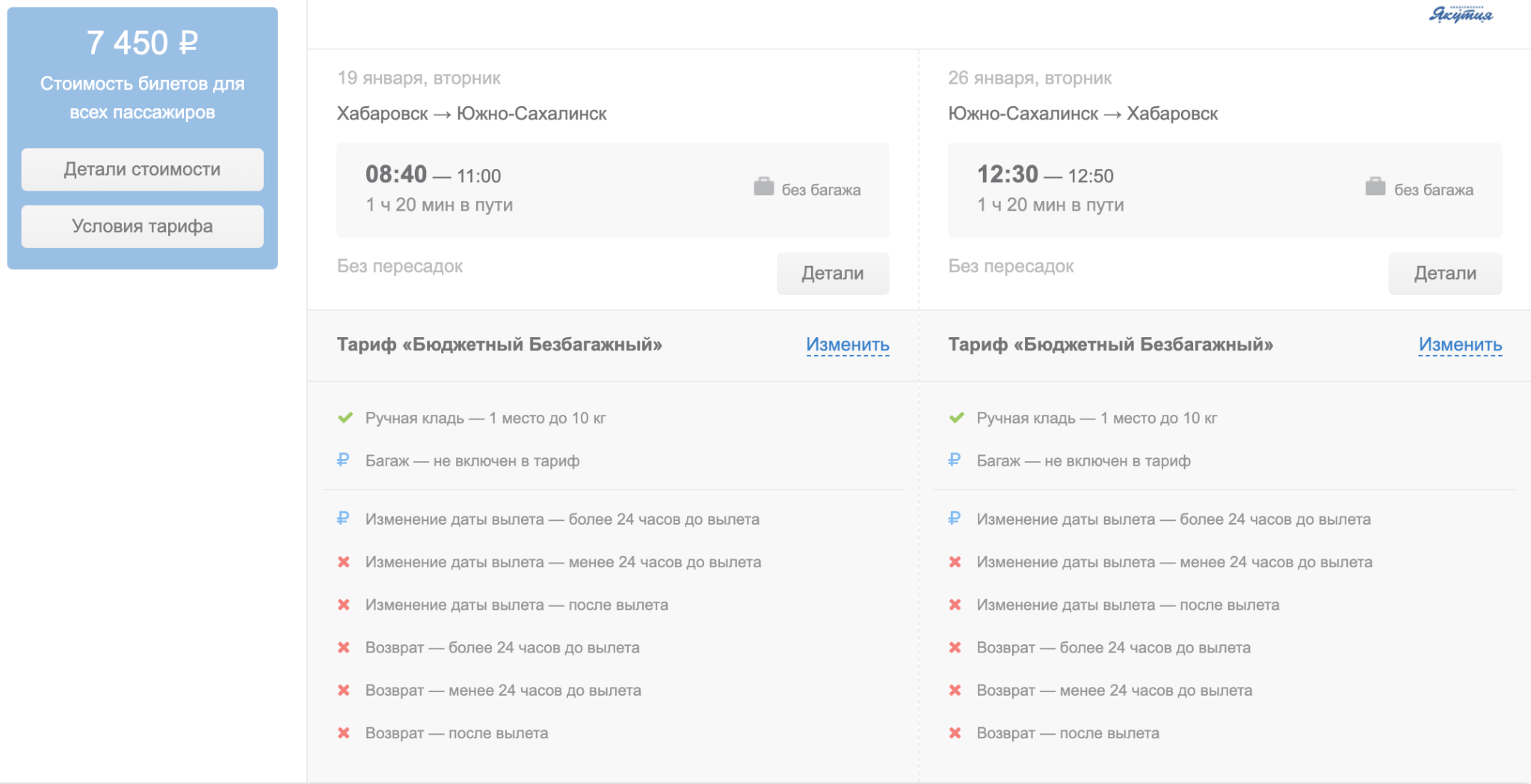 ЧП а/к Якутия: 35% скидки на все направления. Мск-Калининград и МинВоды за 2300₽, в Сочи за 2900₽ туда-обратно и др.