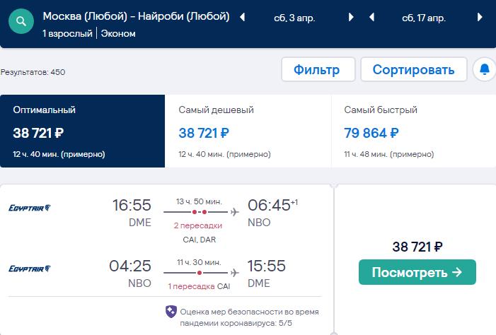 Актуально! Летим из Москвы в Кению от 38500₽ туда-обратно с апреля по октябрь