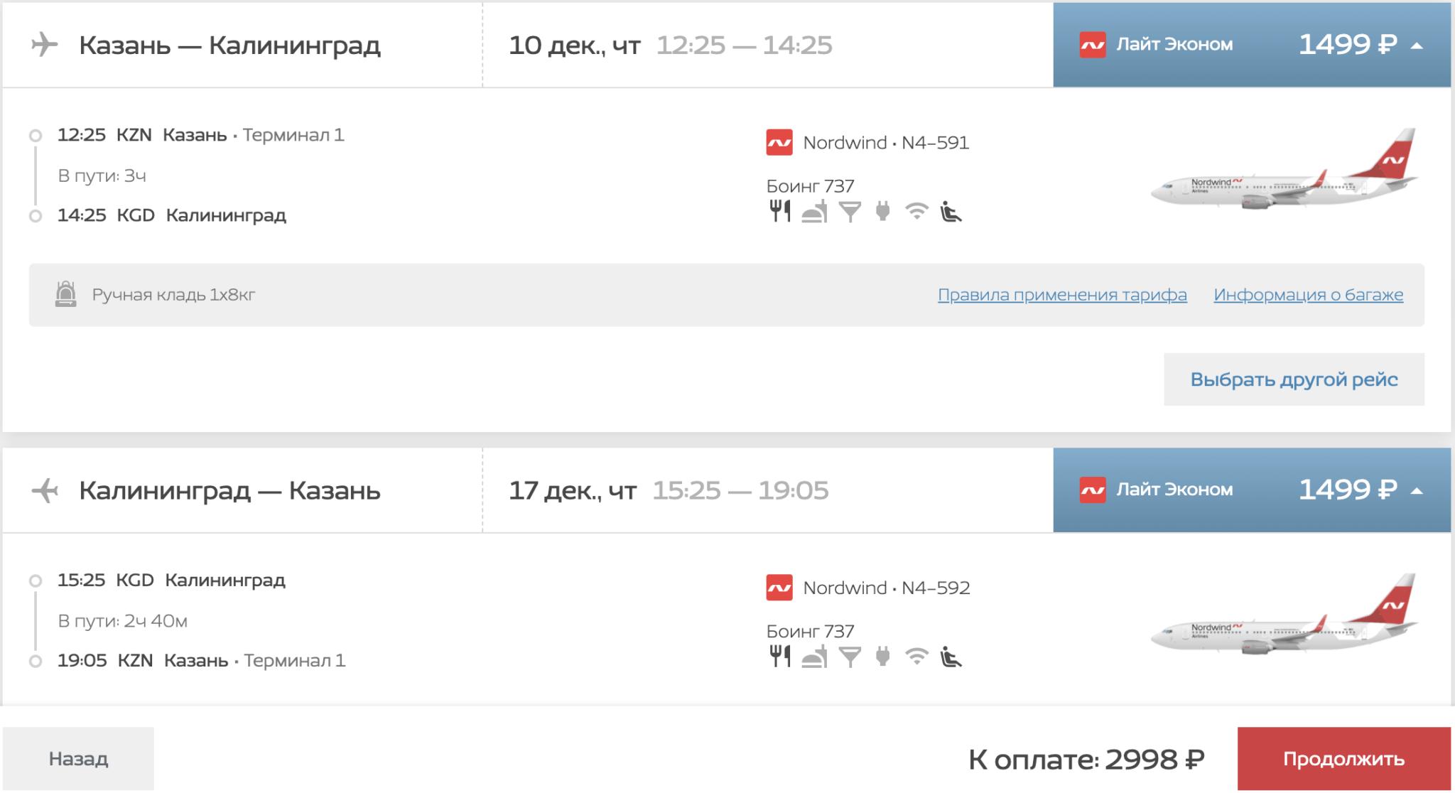 Прямые рейсы Nordwind из Казани в Калининград, Сочи, Минводы и Крым за 2998₽ туда-обратно