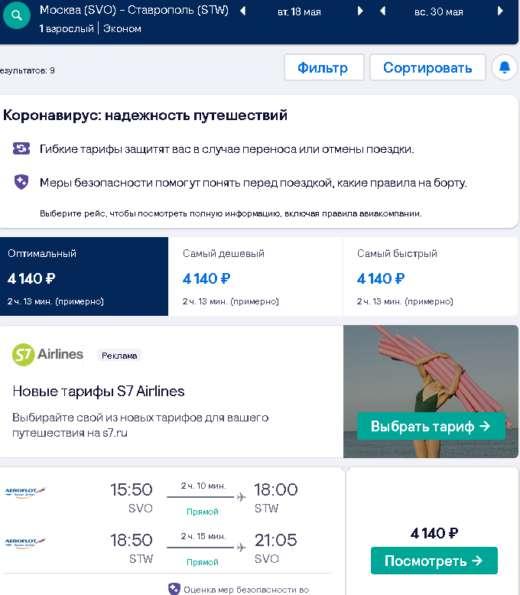 Хит-тарифы Аэрофлота, есть на майские! Из Мск в Ставрополь 4100₽, Челябинск 4300₽, Пермь 5200₽, Новосибирск 7600₽ туда-обратно и др направления