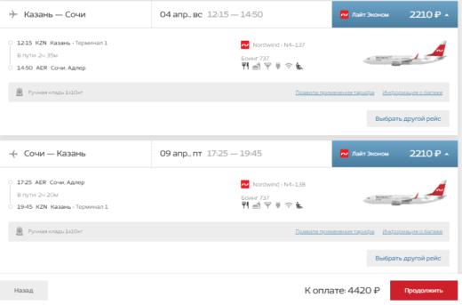 Каждую распродажу Nordwind делает ЭТО: в Сочи из регионов от 3000₽ туда-обратно