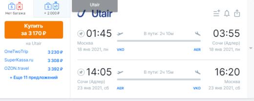 Летим с Utair из Москвы в Сочи от 3200₽ туда-обратно в январе