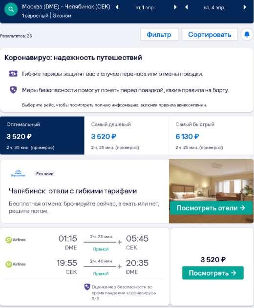 Каков Челябинск! Летим с S7 из Мск от 3500₽ туда-обратно до апреля 2021