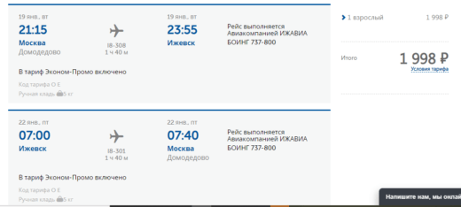 Как насчет чек-ина в Ижевске в 2021? Летим из Мск и СПб от 2000₽ туда-обратно