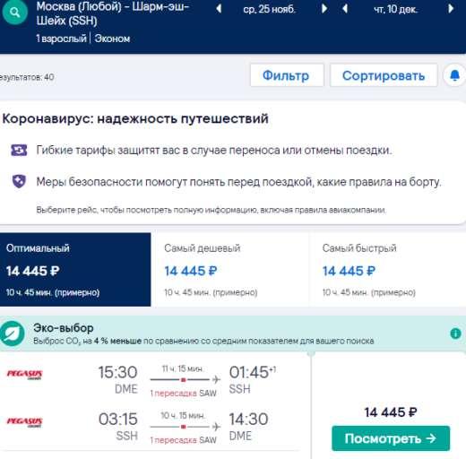 Летим в Египет совсем скоро! Дешевые билеты Pegasus в Шарм-эль-Шейх от 14400₽ туда-обратно