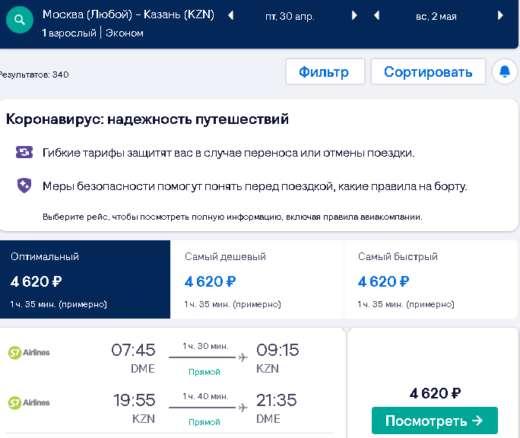 На Первомай из Москвы в Казань 4600₽ туда-обратно. Дешевые билеты S7