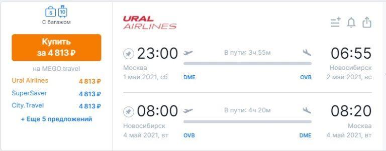 Зимой и даже весной полеты по России от 2330руб. туда-обратно