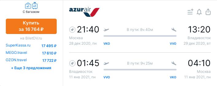 Новогодние рейсы из Москвы во Владивосток за 16800₽ туда-обратно