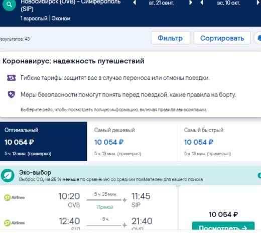 Новосибирск, для вас: прямые рейсы S7 летом в Мск и СПБ от 9100₽/10800₽, осенью в Крым и Сочи за 10000₽ туда-обратно