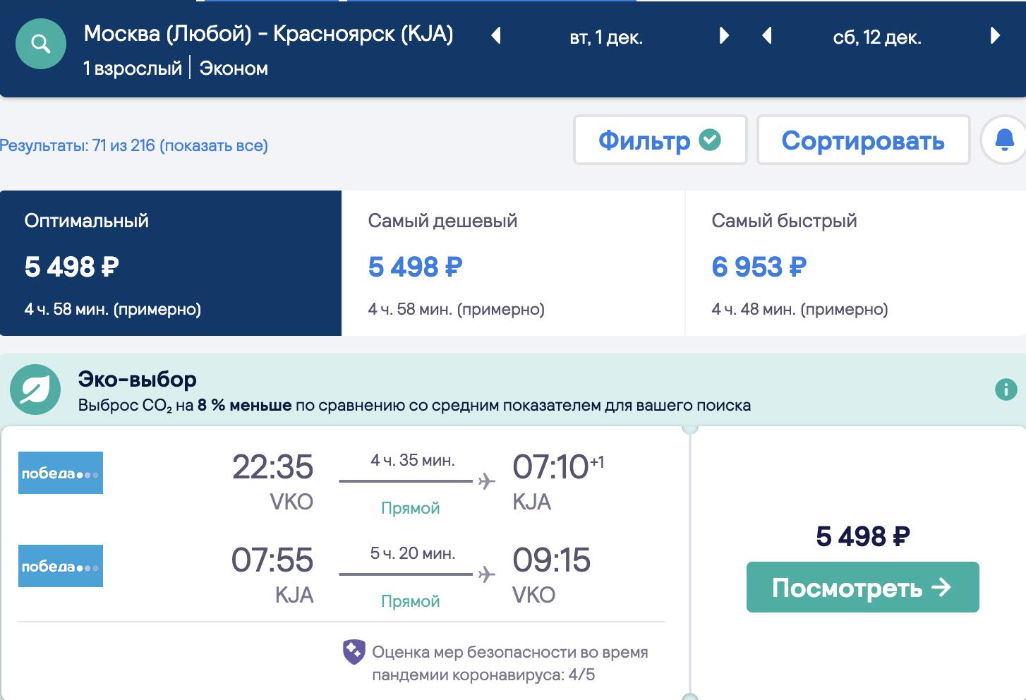 Победа: между Москвой и Красноярском за 5500₽ туда-обратно до конца декабря