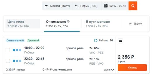 Победа снижает цены вслед за S7: из Мск в Пермь 2300₽, Кемерово 5500₽ и др направления