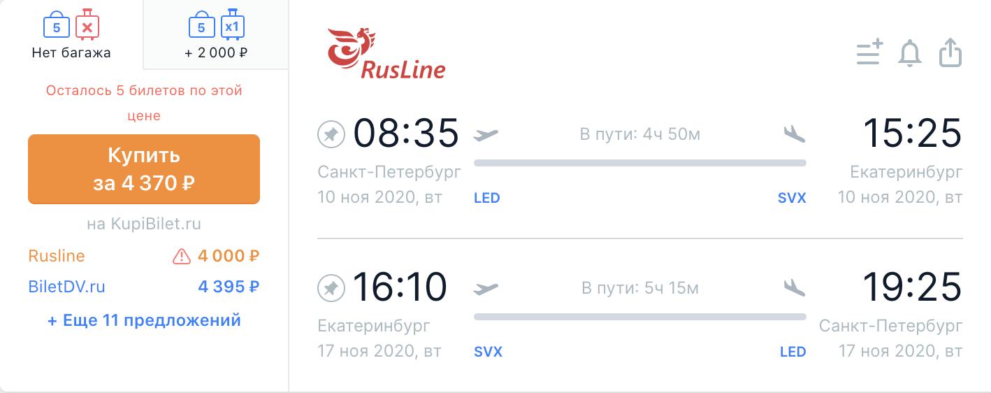 Прямые рейсы Rusline из СПб в Екатеринбург за 4000₽ туда-обратно в ноябре
