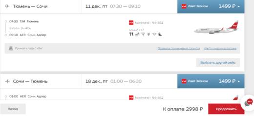 Распродажа Nordwind для регионов: летим в Сочи, Калининград, Минводы от 3000₽ туда-обратно