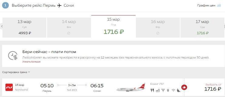 Черная Пятница от Nordwind. Большая распродажа билетов от 999 рублей.✈ Проверяйте направления из своих городов