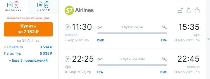 Снижение цен от S7! Полеты от 2000 рублей. Можно прямо на Новый Год и праздники