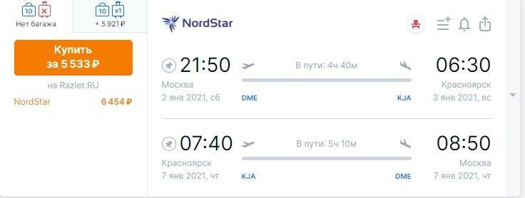 NordStar: распродажа для 20 направлений