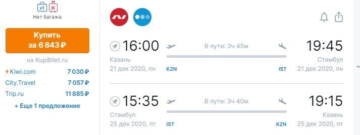 Рейсы в Турцию из трех столиц от 4700 рублей туда-обратно