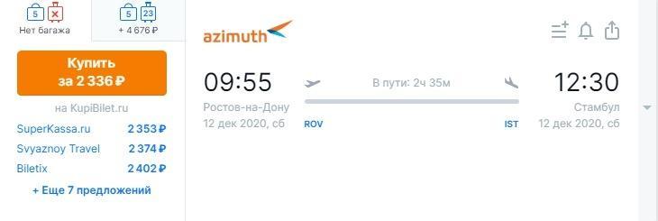 Из Ростова-на-Дону в Стамбул от 2290 рублей в одну сторону! Летит Азимут в декабре.