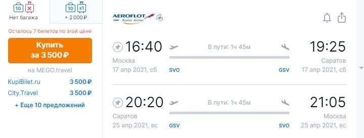Аэрофлот в деле! Черная пятница - билеты от 1500 рублей туда-обратно. Направлений и дат много