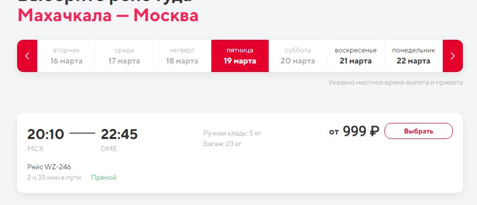 Заканчивается. Распродажа Red Wings: полеты из Москвы и Петербурга в регионы всего от 999 рублей