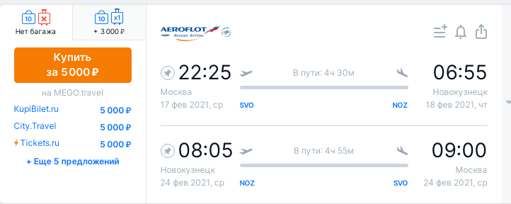 Большая распродажа Аэрофлота: по России и не только с ценами дешевле Победы!