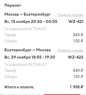 У Екатеринбурга своя атмосфера… По распродаже RedWings летим в Волгоград, Кемерово, Ноябрьск, Новосибирск за 2000₽ туда-обратно