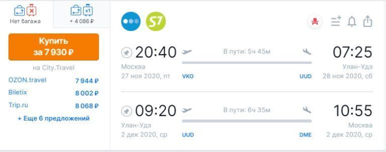 Зимой-осенью полеты по России и не только от 2279 руб. туда-обратно