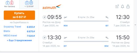 Вот теперь отличная цена! Летим из Ростова в Стамбул за 6800₽ туда-обратно с Азимутом