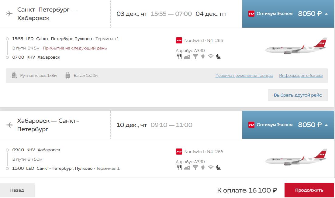 Зимняя распродажа Nordwind для СПб: в Москву и регионы от 1600₽ туда-обратно