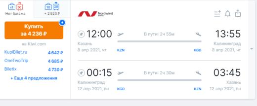 Казань, летим отдыхать в Калининград! Прямые рейсы Nordwind от 4200₽ туда-обратно