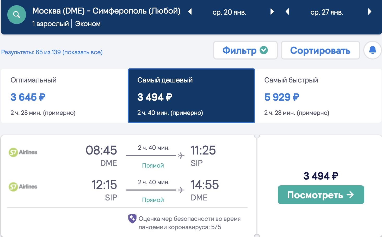 Распродажа S7: много дешевых билетов по России от 1960₽ туда-обратно (в Турцию тоже есть)