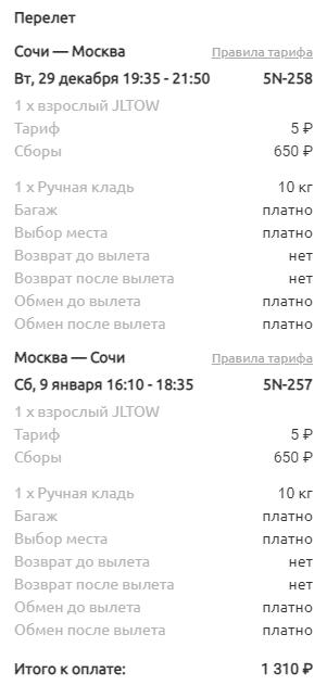 Летим на Новый год в Москву! Очень дешевые билеты из Сочи за 1300₽ туда-обратно