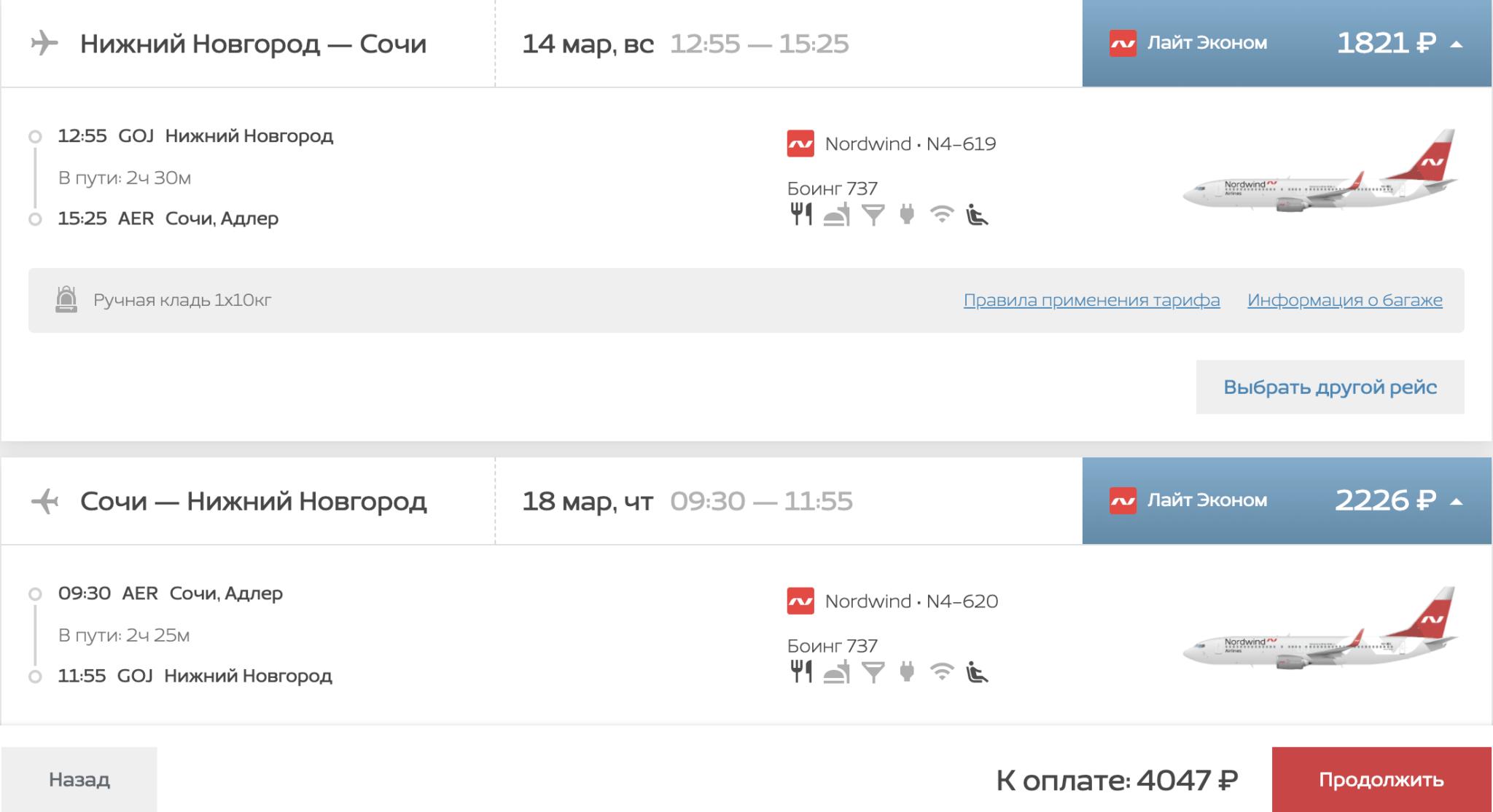 Распродажа Nordwind в Сочи из СПб и регионов от 3700₽ туда-обратно с января