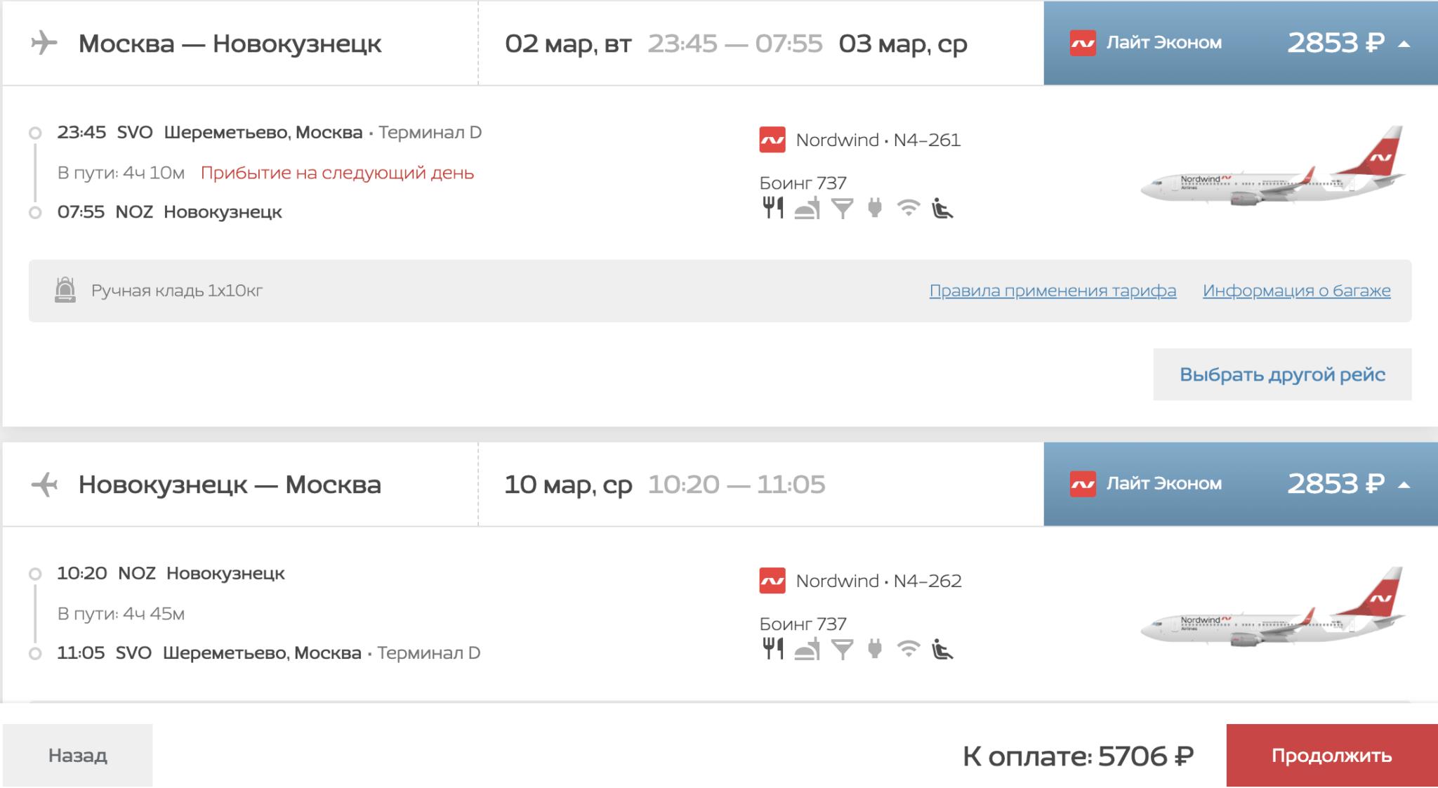 Летим дешево в Оренбург, Орск, Магнитогорск и Новокузнецк из Москвы от 3800₽ туда-обратно