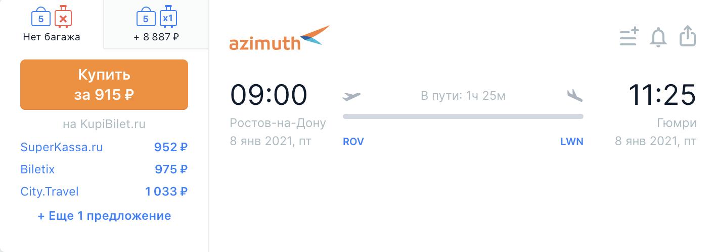 Азимут начинает полеты из Ростова в Армению от 900₽ в одну сторону, от 5500₽ туда-обратно