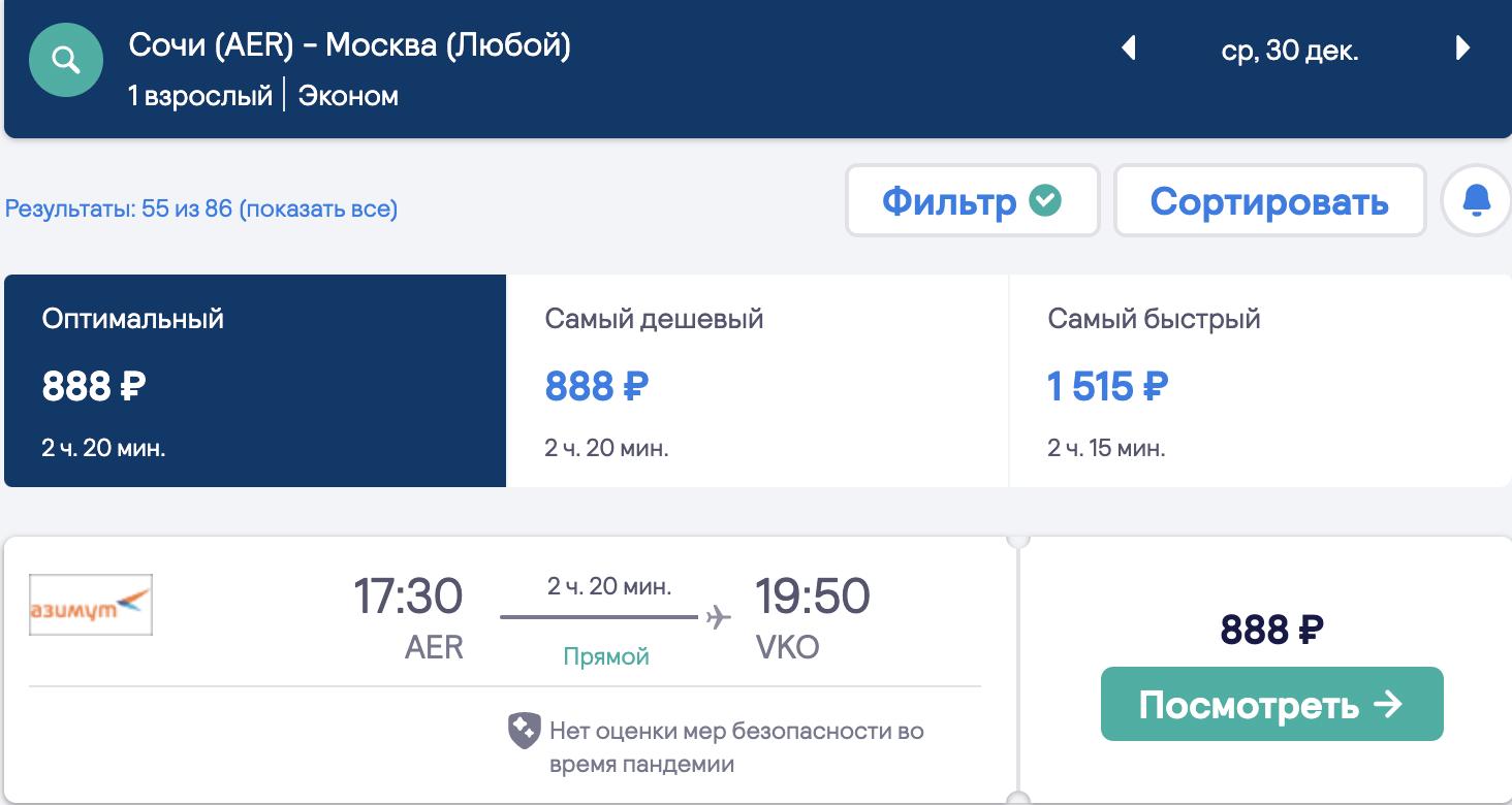 Предновогодние рейсы! Летим из Сочи в Москву, СПб и регионы от 600₽ в одну сторону