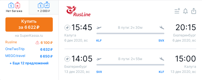 РусЛайн: из Калуги в Казань и Екатеринбург от 4400₽ туда-обратно до конца марта