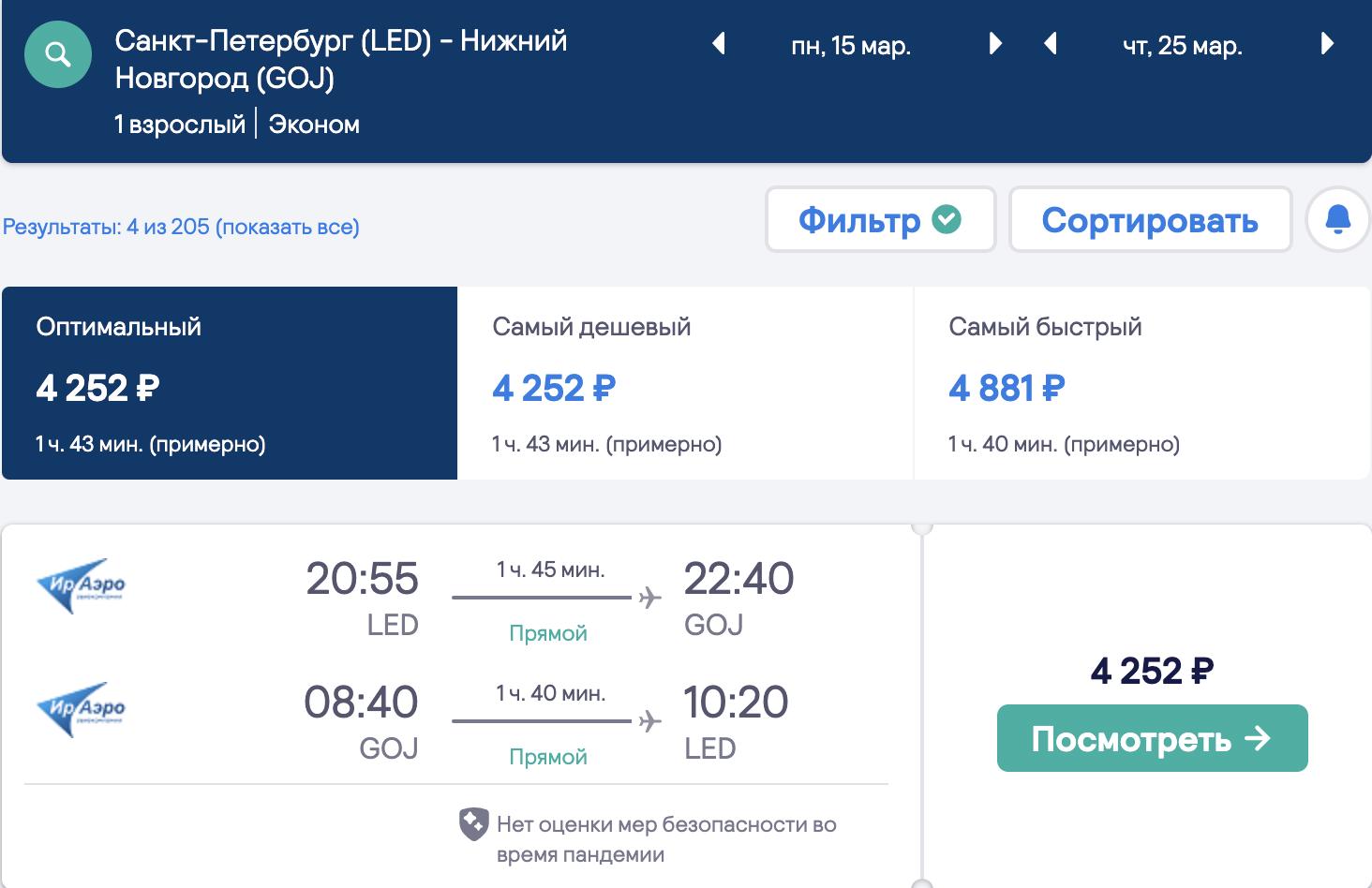 Ираэро: дешевые рейсы из СПб в Нижний Новгород от 4300₽ туда-обратно с багажом