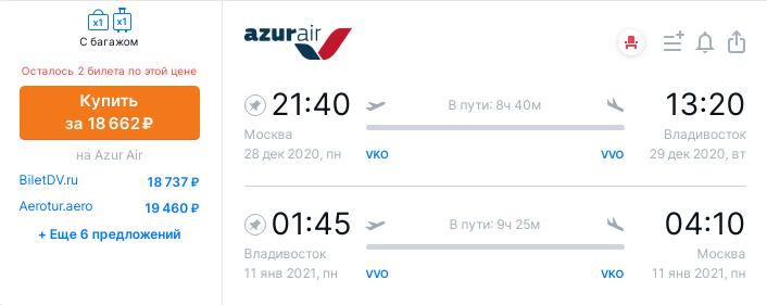 Актуально! Новогодние рейсы из Москвы во Владивосток за 18700₽ туда-обратно