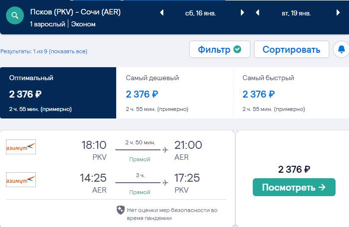 Дешевые рейсы из Пскова в Сочи за 2400₽ туда-обратно в январе и феврале