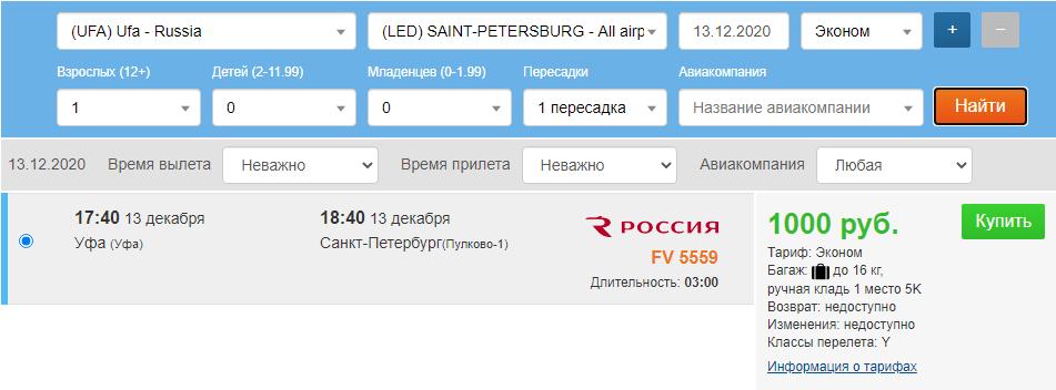 В ближайшие дни! Дешевые чартеры из СПб в Москву и Уфу от 2000₽ туда-обратно