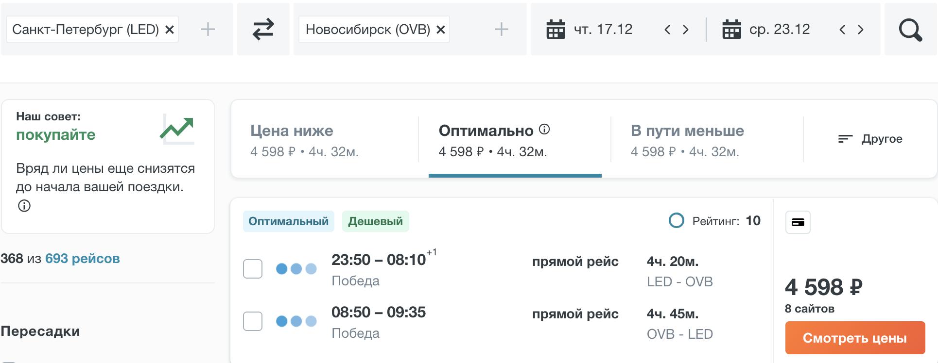 Победа продолжает снижать цены! Из СПб в Новосибирск за 4600₽ туда-обратно в декабре