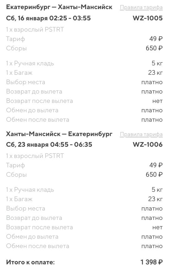 Новые направления из Екатеринбурга в Омск и Ханты-Мансийск от 1400₽ туда-обратно с багажом!