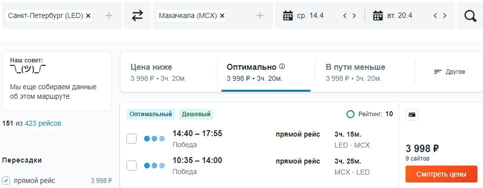 Победы много не бывает! Дешевые билеты из СПб по России от 1998₽ туда-обратно в апреле и мае