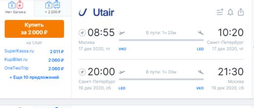Билеты Utair между Мск и СПб за 2000₽ туда-обратно до февраля
