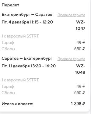 Прямые рейсы RedWings с багажом в Саратов, Оренбург, Н. Новгород от 1400₽, в Мск от 1700₽ туда-обратно