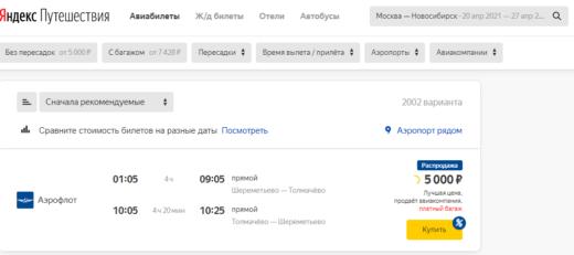 Аэрофлот, продолжай! Снова отличные цены на билеты по России! Летаем из Мск и СПб от 1500₽ туда-обратно