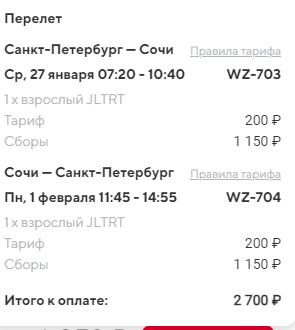 В январе с Red Wings из СПб в Сочи/Краснодар за 2700₽/3100₽ туда-обратно